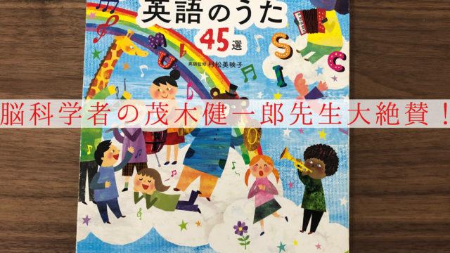 子供 英語 歌